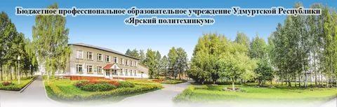 Бюджетное профессиональное образовательное учреждение Удмуртской Республики «Ярский политехникум» БПОУ УР